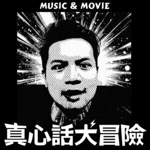【台語週特企】那些我改編的台語歌,周杰倫草爺艋舺