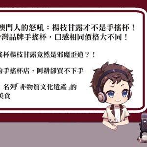 「珍奶蛋塔與它們的產地」EP03—澳門人的怒吼:楊枝甘露才不是手搖杯!在澳門的台灣品牌手搖杯,口感相同價格大不同!