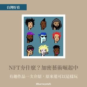 台灣好看|NFT 夯什麼?加密藝術崛起中