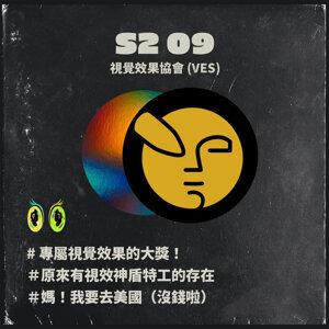 S2 09  #專屬視覺效果的大獎!#原來有視效神盾局的存在#媽!我要去美國(沒錢啦)