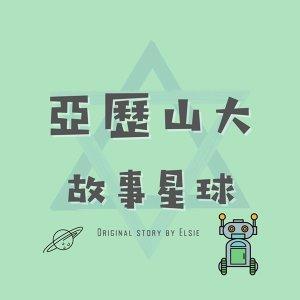 【艾斯的魔法世界】09 專心森林(台語版)