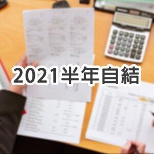 [#42] 投資分享   2021我的股票投資半年自結