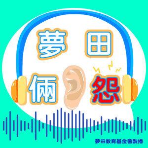 EP4│雖然宅在家可以救台灣,但不能出門真的巨悶啊! 聊被疫情打亂的事!
