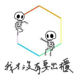 EP43|自我認同的南北差異(feat. 厭世小酒館 小隊長 副隊長)