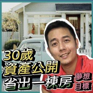 30歲資產大公開,省出一棟房|吳馬克 愛理財系列 #資產配置 #夢想 #省出一棟房 #現金流 #抽獎