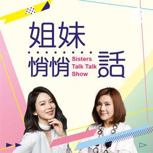 姐妹悄悄話EP72 : Hello Everybody~劉媽媽來了!!!!!