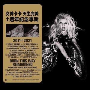 樂評/Lady Gaga《Born This Way》十週年重製版!這十年我們改變了什麼?