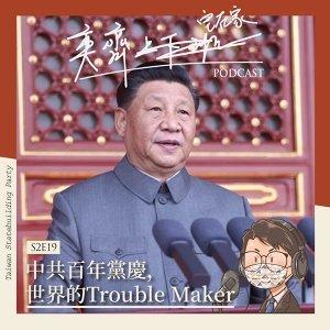 S2E19 中共百年黨慶,世界的Trouble Maker