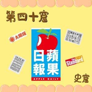 第四十窟:香港報紙發展史
