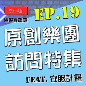 【O-Lan's Talk】 EP.19  金曲高手在民間?—專訪超清新的樂團組合  feat. 安眠計畫