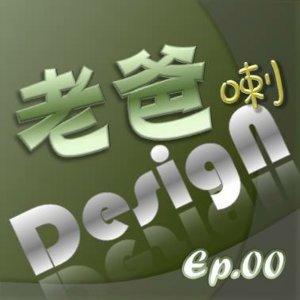 老爸喇DesigN 開場EP.00