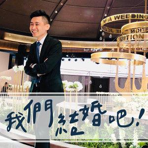 我們結婚吧!第二季第一集 婚禮業務籌備人員的日常