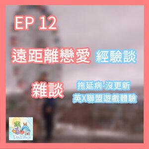 EP12 談談遠距戀愛/雜談-讓人又愛又恨的英雄聯盟