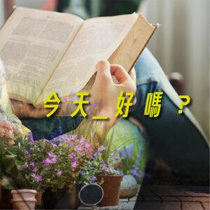 EP.27 為你讀書《21 世紀的21 堂課》 | 尤虹文