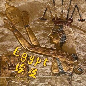 挫C家坐坐 | 世界特輯-埃及PART.2-古埃及也有人搞宗教改革,埃及豔后除了色誘第一名也是有其他你不知道的才華!關於那些女法老的上台跟下台。