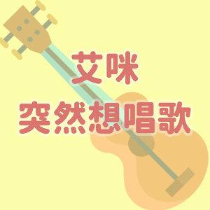 S4 EP10-艾咪突然想唱歌 🎶 GIRL POWER 👩🎤 超強泰國女子樂團🎸 ALIZ BAND《ごめんなさい (โกเมนนาไซ)》(NOT COVER)