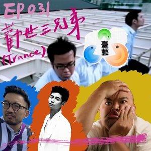 EP031 勸世(TRANCE)三兄弟 feat. OD曾