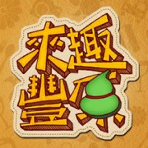 EP02 豐原在地樂器工廠 台灣第一位卡林巴琴推廣 補給站樂器、音樂城市催生者 鄭啟富老師