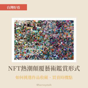 台灣好看|NFT 熱潮顛覆藝術鑑賞形式