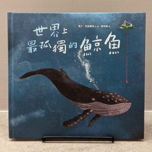 海想告訴你 - 世界上最孤獨的鯨魚