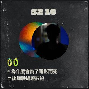 S2 10  #為什麼會為了電影而死 #後期職場現形記