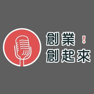 【EP105】傳香三代的好味道 黑鮪魚魚鬆 東大興食品有限公司 黃馥廷副總經理