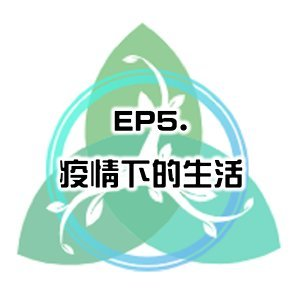 EP5. 疫情下的生活