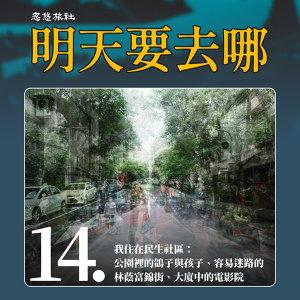 #14:我住在民生社區:公園裡的鴿子與孩子、容易迷路的林蔭富錦街、大廈中的電影院,為自己的社區做下紀錄