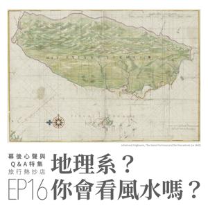 EP16 地理系?你會看風水嗎?——地表最懂得上天下海的科系