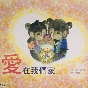 0708有故事-愛在我們家by忠義基金會(16分鐘)