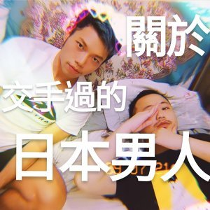 EP 86 關於《日本男人》鄰居又來了 ft. 山大王