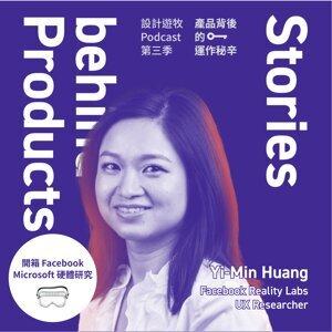 S3EP31  開箱 Microsoft 與 Facebook 的 UX 硬體研究 🥽 Yi-Min Huang 黃一茗 情感研究、未來情境研究、研究員面試技巧