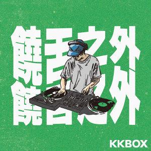 讚數與流量換不到你的一次真心體驗 Ft. 水哥李英宏 aka. DJ Didilong   饒舌之外S3E1