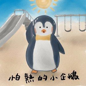 一起說故事 Vol.16:怕熱的小企鵝