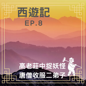 西遊記一EP8.:高老莊中捉妖怪,唐僧收服二弟子