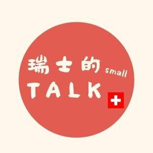 瑞士的small talk - 來聽聽我們做Podcast的故事