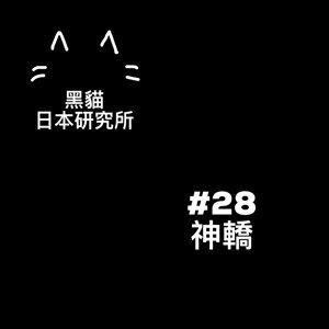 第28集- 神轎