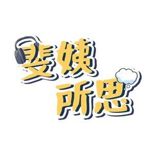 《斐姨所思》20210706_EP10 范琪斐╳KEN╳可心╳永加利醫學科技董事長 瞿志豪