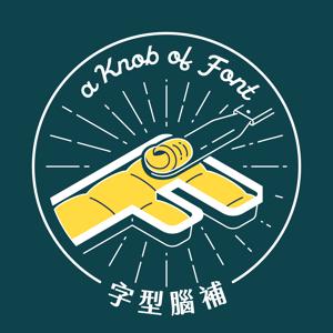 EP. 4 如何在造字之路修行並保持樂觀積極 台灣道路體 & 設計師湯六