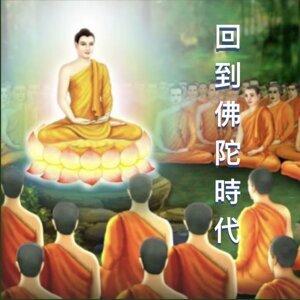 #013/回到佛陀時代02:忉利天帝釋天王的故事(下集)
