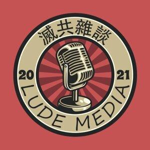"""2021年7月9日 《灭共杂谈》123期:【户籍】就是现代奴隶制 """"种族内歧视"""" 就是中共种下的!【支持越南200亿美金】 后面藏着毛泽东和斯大林怎么样的勾兑和阴谋?"""