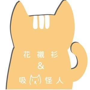 EP2 花襯衫與吸貓怪人 | 越南文一級棒!