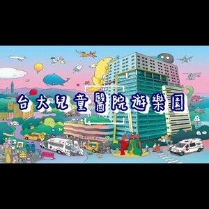 台大兒童醫院多多書:守護孩子的奇幻樂園 - Take 1 台大兒童醫院遊樂園