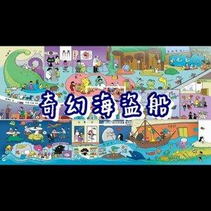 台大兒童醫院多書:守護孩子的奇幻樂園 - Take 2 奇幻海盜船