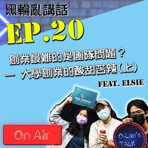 【O-Lan's Talk】 EP.20  創業最難的是團隊問題? — 大學創業的酸甜苦辣(上)  feat. Elsie
