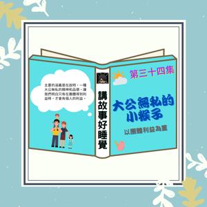 EP-34 講故事好睡覺 大公無私的小猴子 - 臺灣麥克 2020.10.05