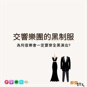 【交響樂團的黑制服】為何音樂會一定要穿全黑演出?