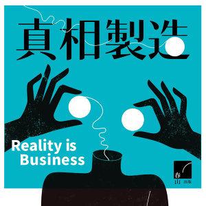 「認知作戰」的真正目標|專訪台灣民主實驗室(下)
