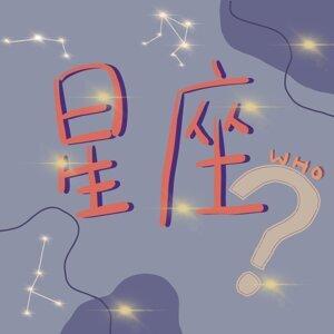 EP.2  WHO說12星座-雙子座看感覺?