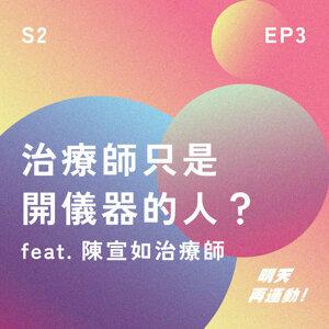 【S2EP3】治療師只是開儀器的人?  feat. 陳宣如治療師